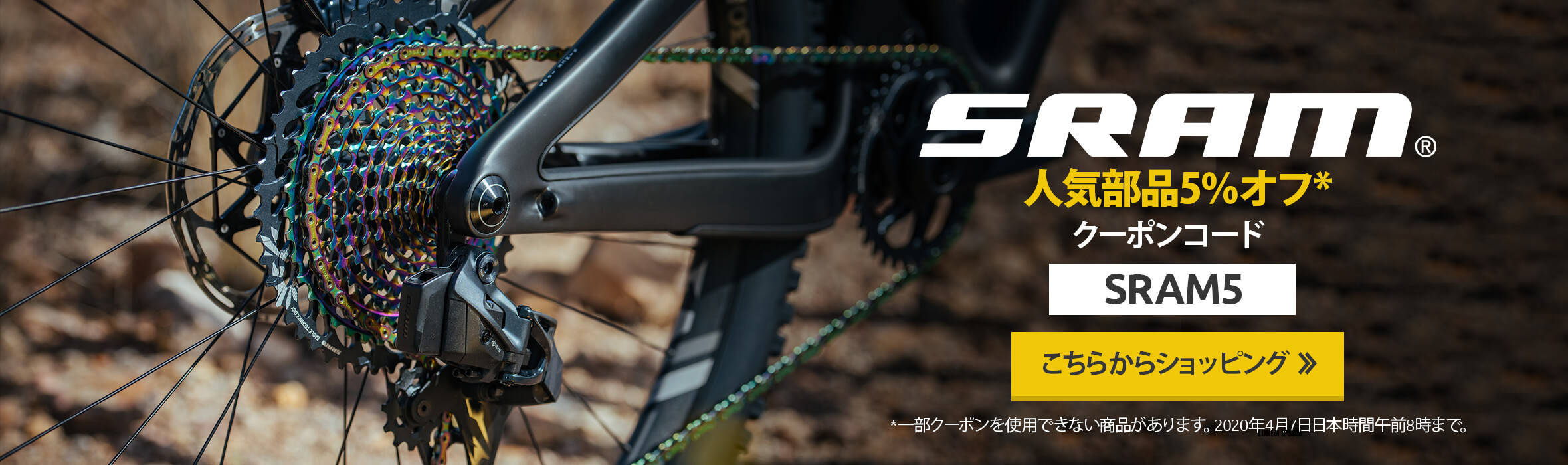 Save 5% on SRAM with Code SRAM5
